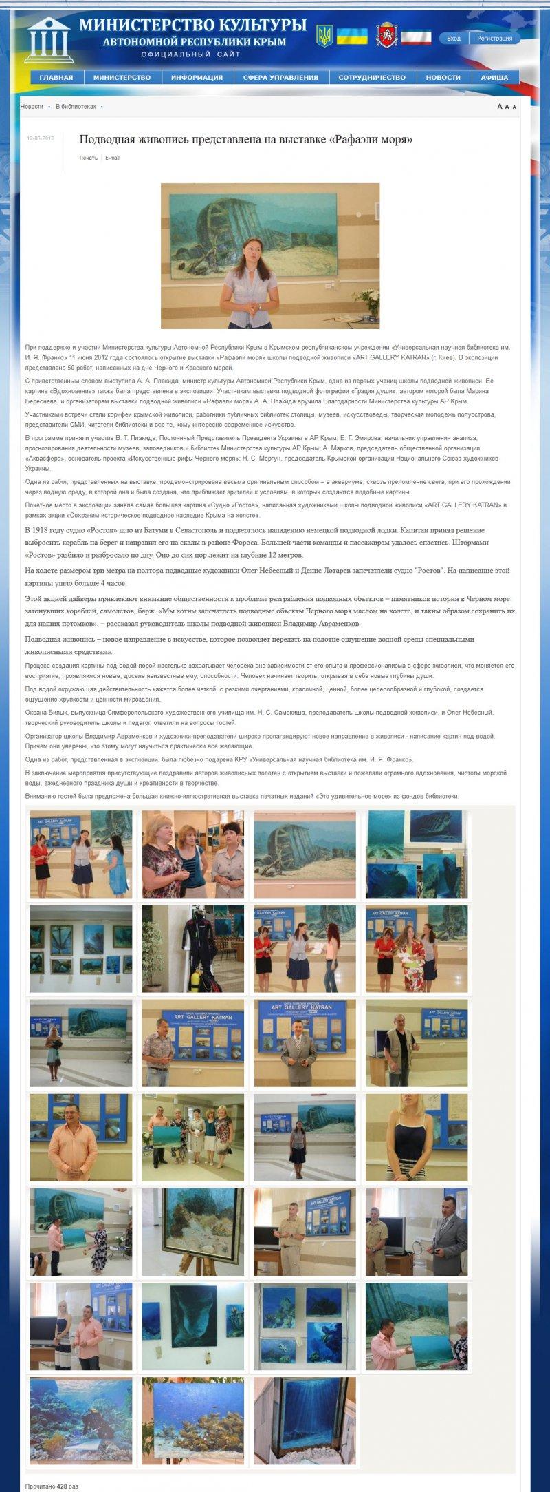 Министерство культуры АР Крым. Подводная живопись представлена на выставке «Рафаэли моря»