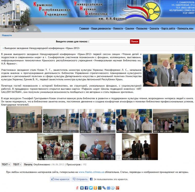 Участники Международной конференции «Крым-2012» стали первыми зрителями выставки «Рафаэли моря»