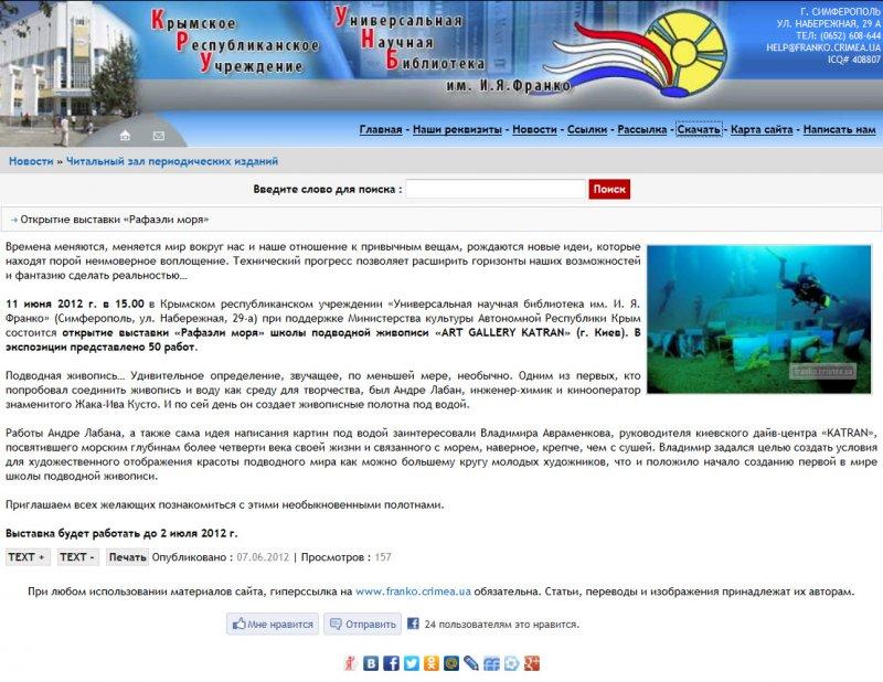 Универсальная научная библиотека им. И. Я. Франко. Открытие выставки «Рафаэли моря»