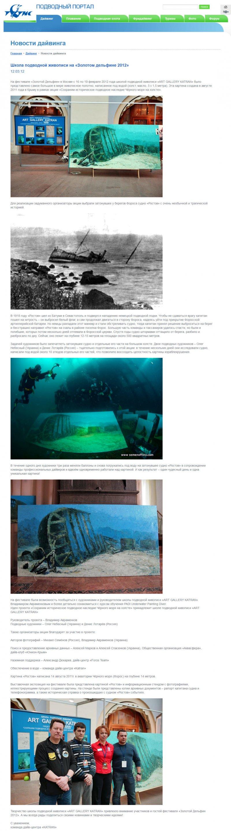 Подводный портал Tetis. Школа подводной живописи на «Золотом дельфине 2012»