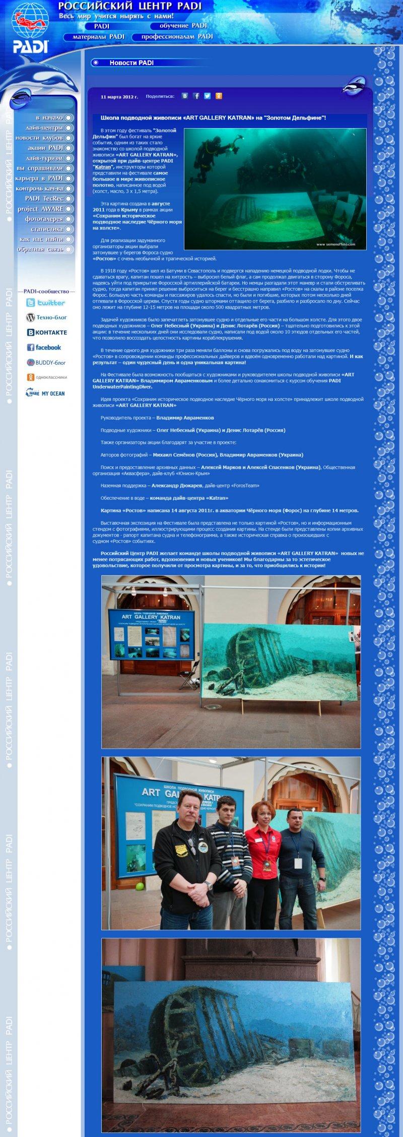 Российский центр PADI. Школа подводной живописи «Art Gallery Katran» на «Золотом Дельфине»!