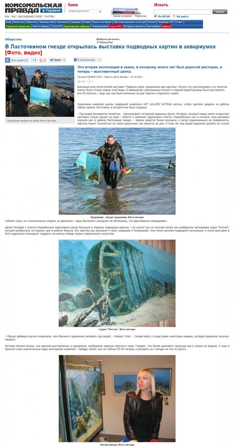 Комсомольская правда в Украине. В Ласточкином гнезде открылась выставка подводных картин в аквариумах