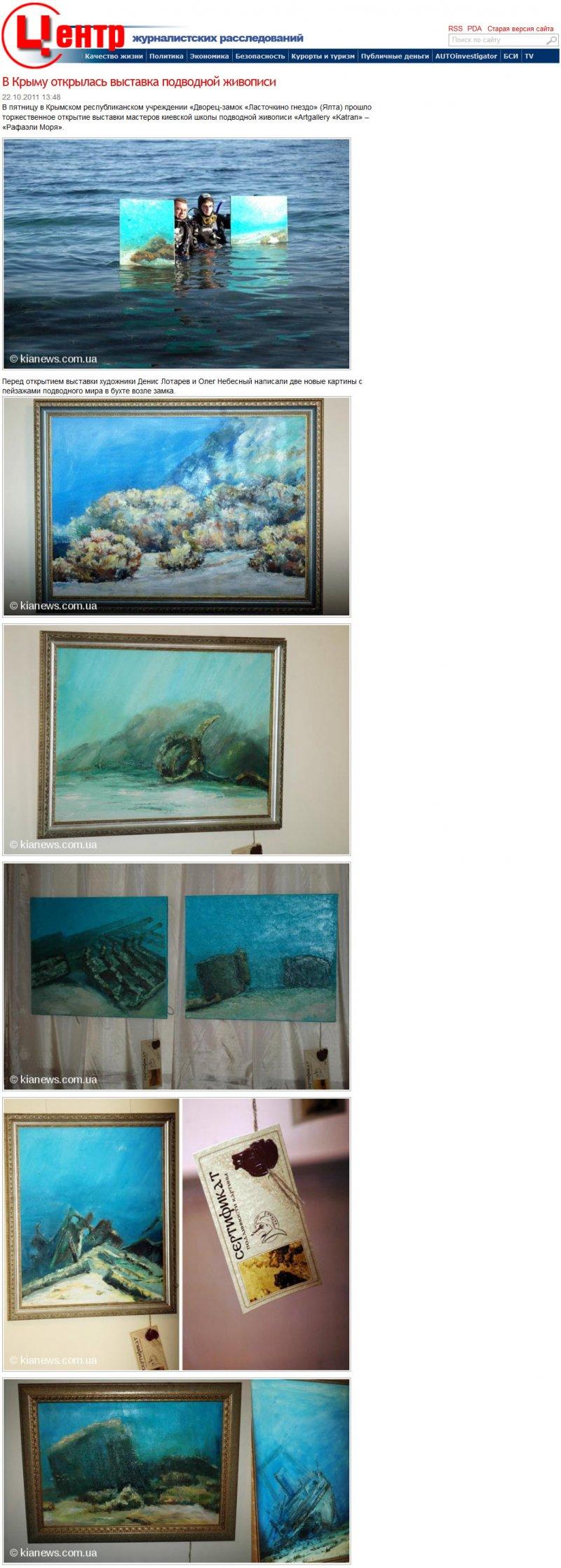 Центр журналистских расследований. В Крыму открылась выставка подводной живописи