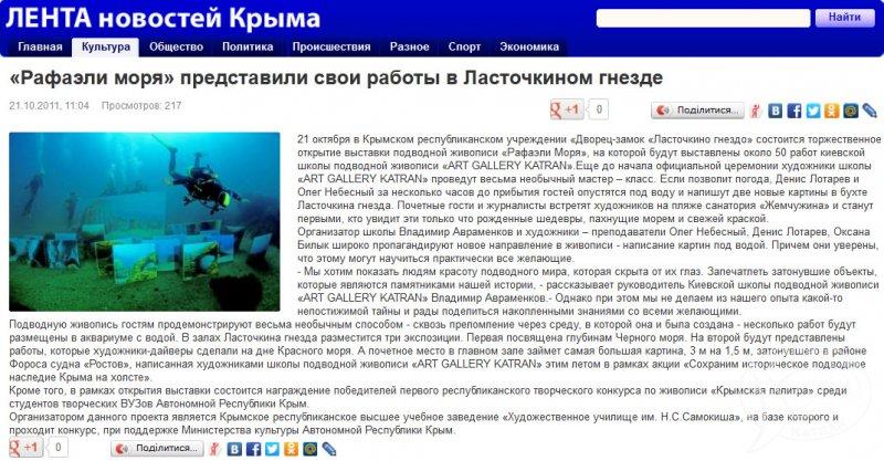 Лента новостей Крыма. «Рафаэли моря» представили свои работы в Ласточкином гнезде