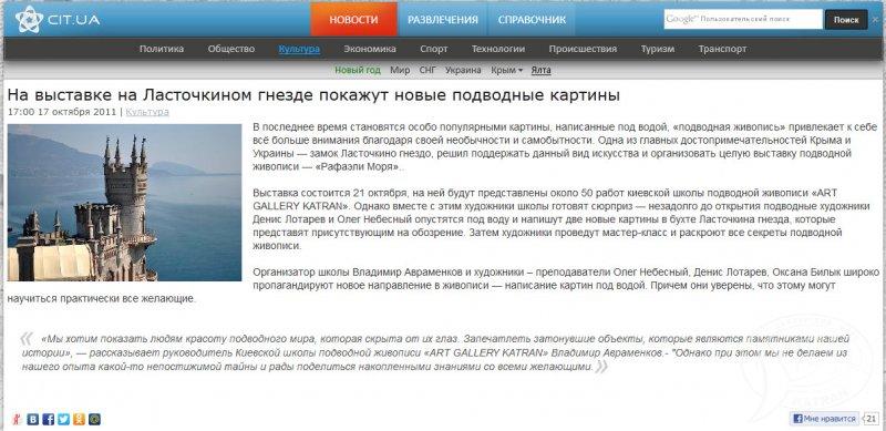 CIT.UA. На выставке на Ласточкином гнезде покажут новые подводные картины