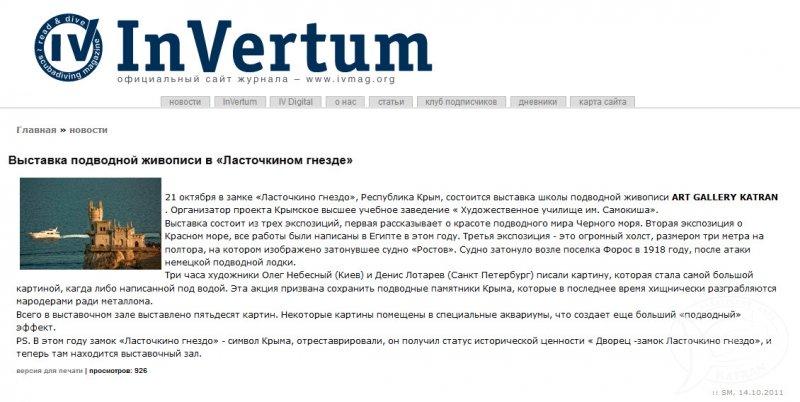 InVertum. Выставка подводной живописи в «Ласточкином гнезде»