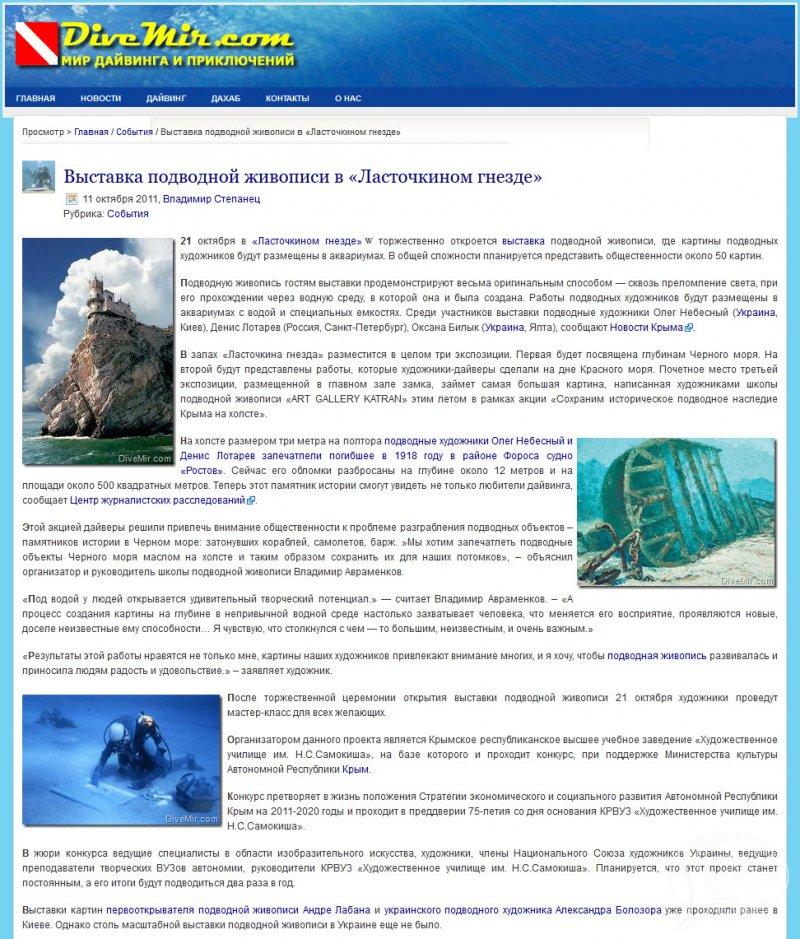 DiveMir.com. Выставка подводной живописи в «Ласточкином гнезде»