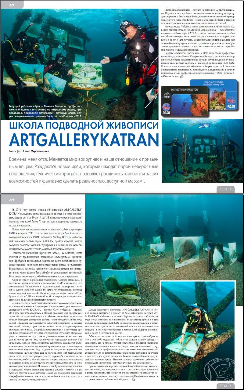 Журнал IVdigital. Школа подводной живописи «Art Gallery Katran»