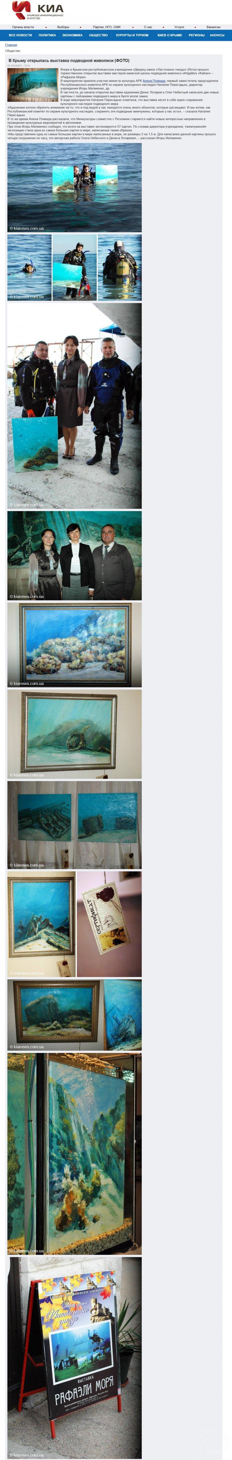 КИА. В Крыму открылась выставка подводной живописи