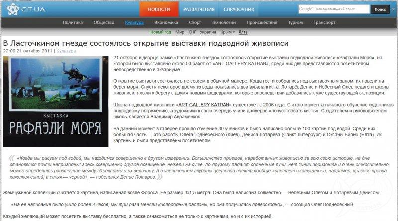 CIT.UA. В Ласточкином гнезде состоялось открытие выставки подводной живописи