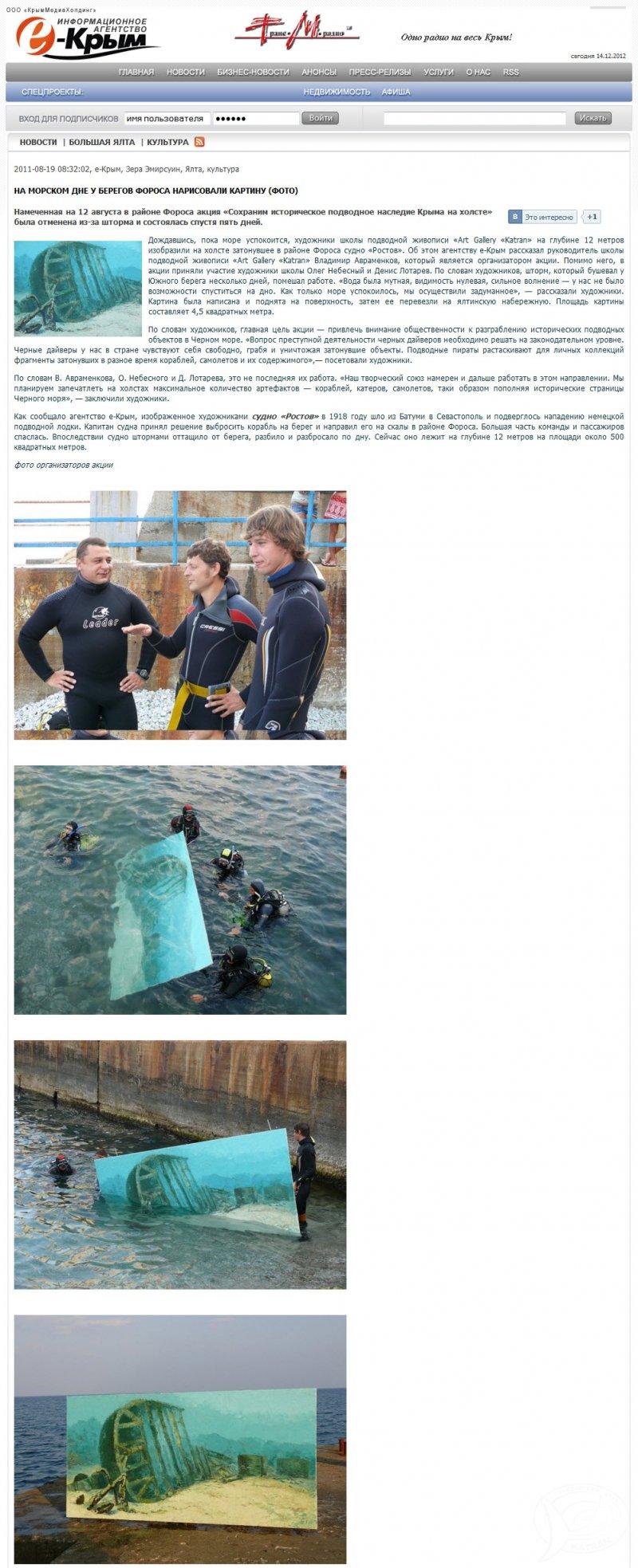 Е-Крым. На морском дне у берегов Фороса нарисовали картину (ФОТО)