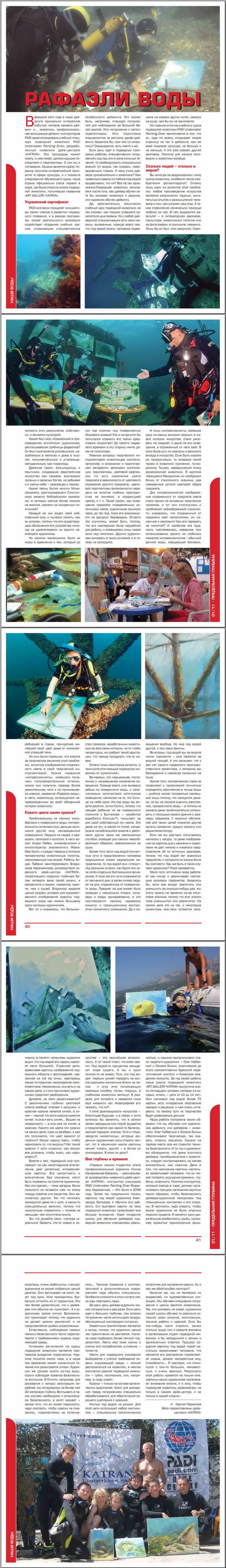 Журнал Предельная глубина. Рафаэли воды