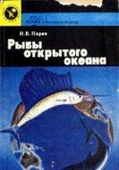 Рыбы открытого океана