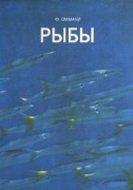 Рыбы (Ф. Оммани)