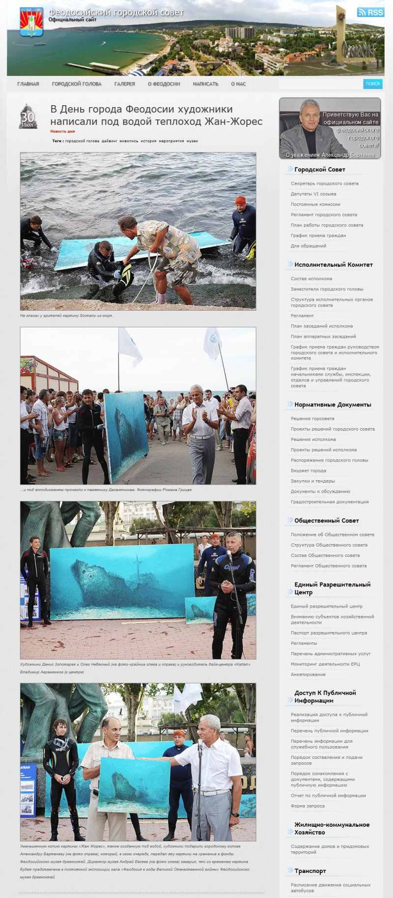 Сайт Феодосийского городского совета. В Феодосии художники написали под водой теплоход Жан-Жорес