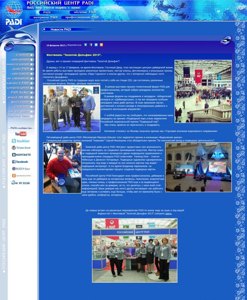 Официальный Российский Центр PADI об участии клуба «Katran» в Фестивале «Золотой Дельфин 2013»