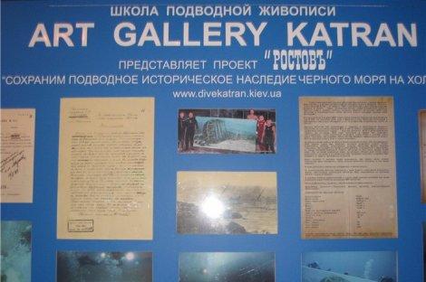Выставка подводных картин в Музее катастроф на водах (с.Малореченское, Крым) с июня 2013 года